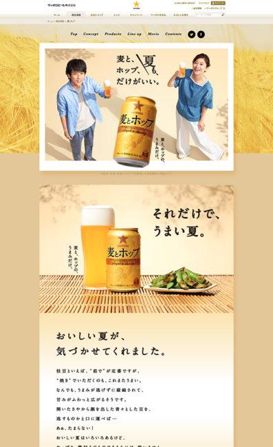 麦とホップ | サッポロビールのLPデザイン