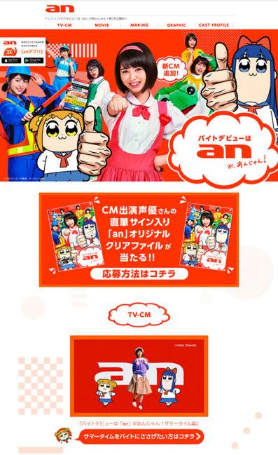 バイトデビューは「an」があんじゃん!のLPデザイン