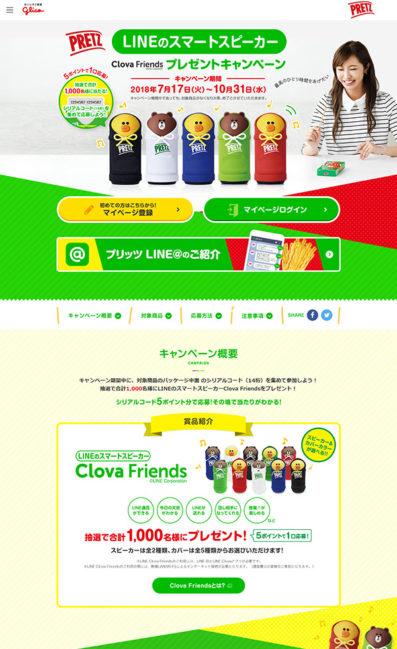LINEのスマートスピーカーClova Friendsプレゼントキャンペーン|グリコのLPデザイン