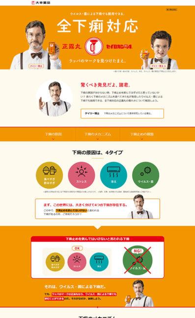 正露丸ブランドサイトのLPデザイン