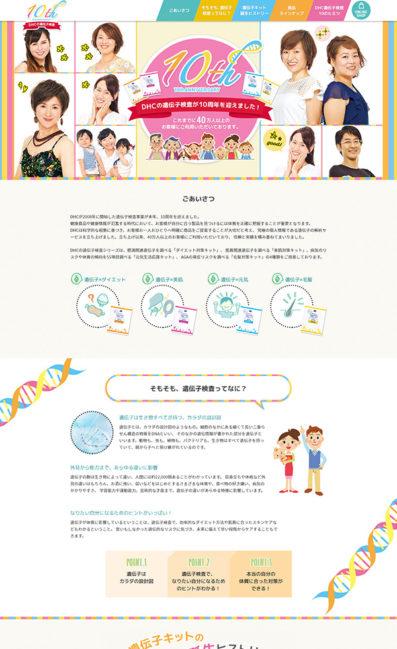 DHC 遺伝子検査10周年記念サイトのLPデザイン
