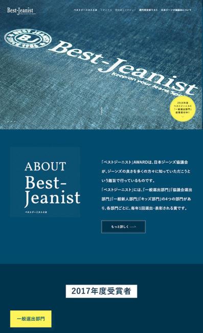 Best-Jeanist ベストジーニストのLPデザイン