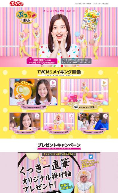 ぷっちょ スペシャルサイト – 橋本環奈さんと野性爆弾くっきーさん出演新CM公開中!のLPデザイン