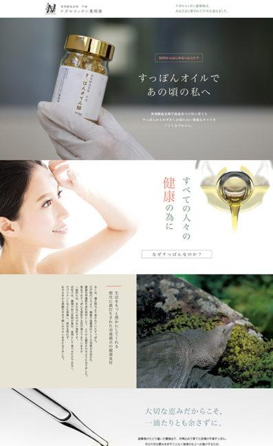 ナガセスッポン養殖場 公式サイト|すっぽんオイル球のLPデザイン