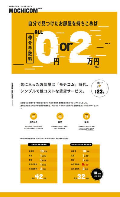 MOCHICOMのLPデザイン
