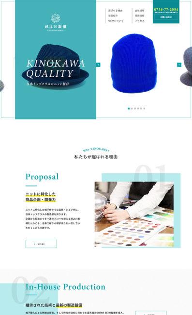 株式会社紀之川製帽のLPデザイン