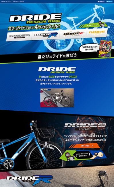 DRIDE(ドライド)のLPデザイン