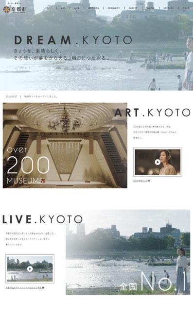 きょうを、素晴らしく|京都市情報館|きょうと動画情報館のLPデザイン