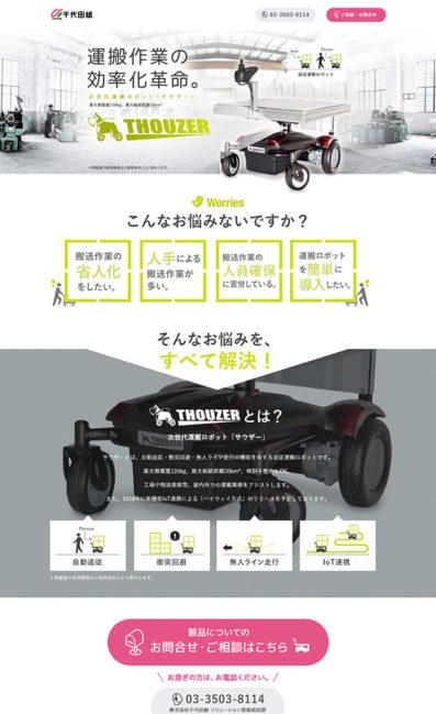 追従運搬ロボット サウザー(thouzer)のLPデザイン
