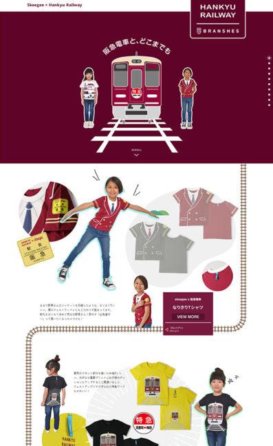 阪急電車× skeegee コラボレーション2018のLPデザイン