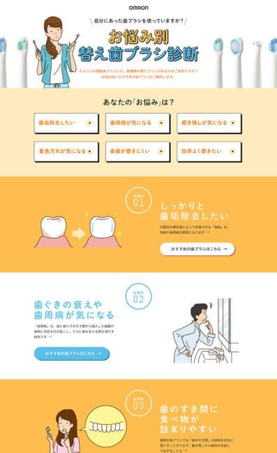 オムロン お悩み別替え歯ブラシ診断のLPデザイン