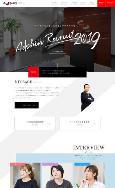 株式会社アドシン採用サイトのLPデザイン