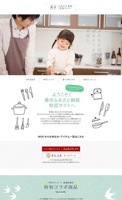 新潟県燕市ふるさと納税特設サイトのLPデザイン