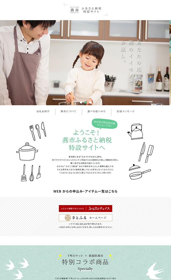 新潟県燕市ふるさと納税特設サイト
