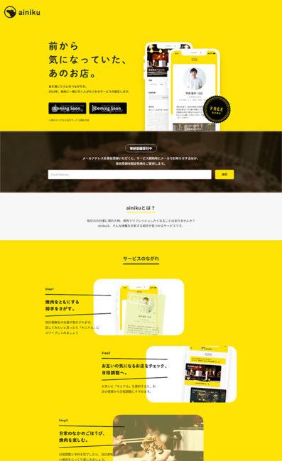 ainiku – 焼肉をともにする人を探すアプリのLPデザイン