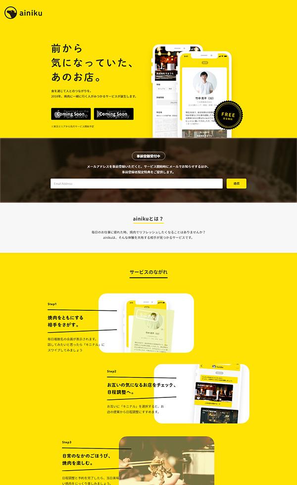 ainiku – 焼肉をともにする人を探すアプリ