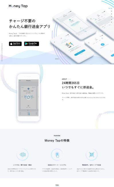 Money TapのLPデザイン