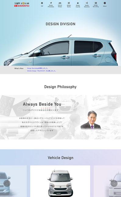DAIHATSU DESIGN DIVISION【ダイハツ デザイン部】のLPデザイン