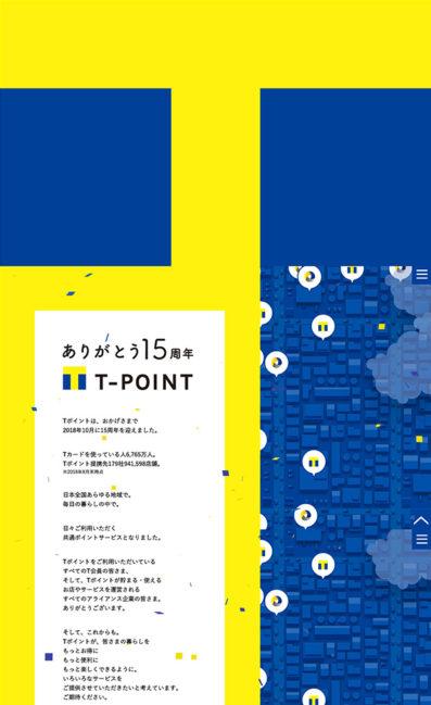 Tポイント15周年 特設サイトーTサイトのLPデザイン