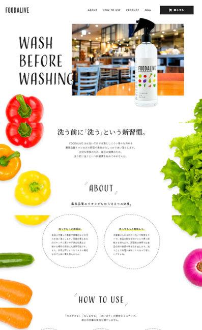 食品洗浄水 FOODALIVE / フードアライブのLPデザイン