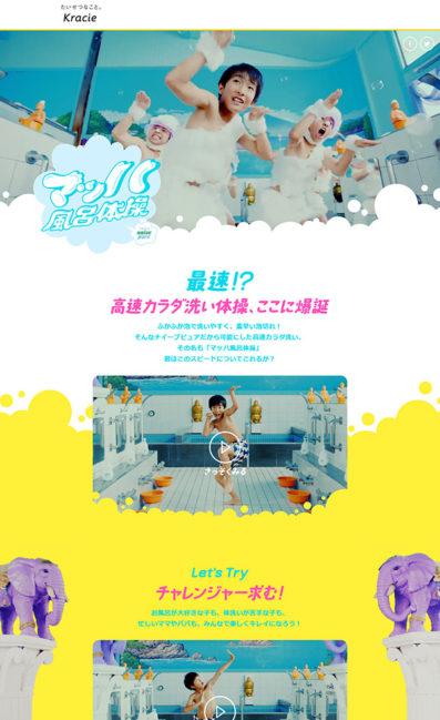 マッハ風呂体操 | naive pure(ナイーブ ピュア)のLPデザイン
