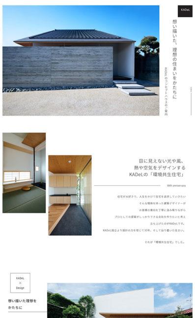 大阪市コンセプトハウス 瓦の家のLPデザイン