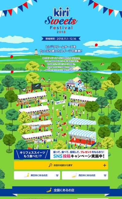 キリ スイーツフェスティバル 2018