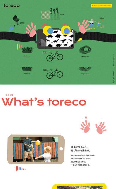 toreco(トレコ)のLPデザイン