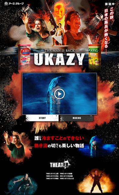 THE MAN IS BACK UKAZY – この秋、日本の風呂が熱くなる –のLPデザイン