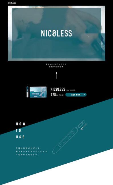 NICOLESS(ニコレス)のLPデザイン