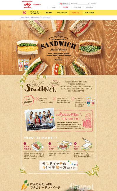 ピュアセレクト|野菜たっぷりサンドイッチ スペシャルレシピのLPデザイン