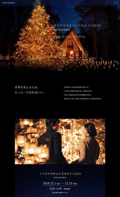 クリスマスキャンドルナイト2018 – 軽井沢高原教会のLPデザイン