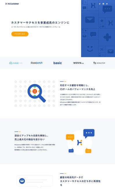 HiCustomer (ハイカスタマー)のLPデザイン