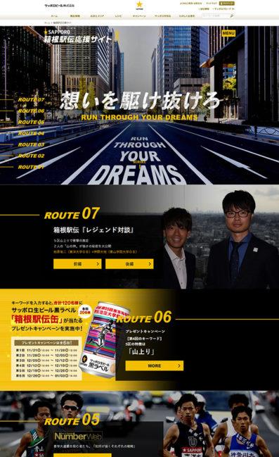 サッポロビール箱根駅伝応援サイトのLPデザイン