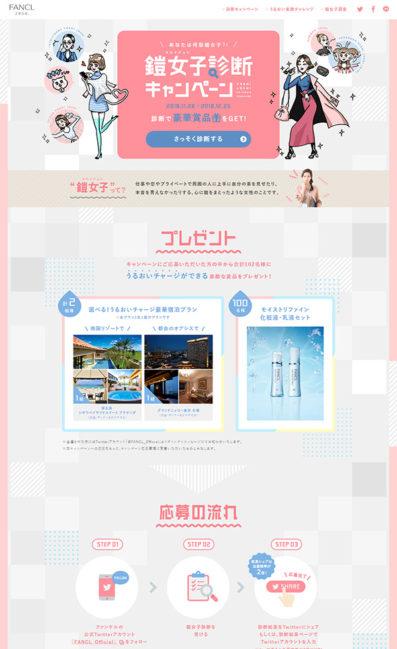 モイストリファイン「鎧女子」診断キャンペーンのLPデザイン