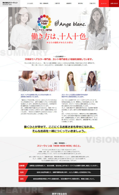 color hair(カラーヘアー) 採用情報