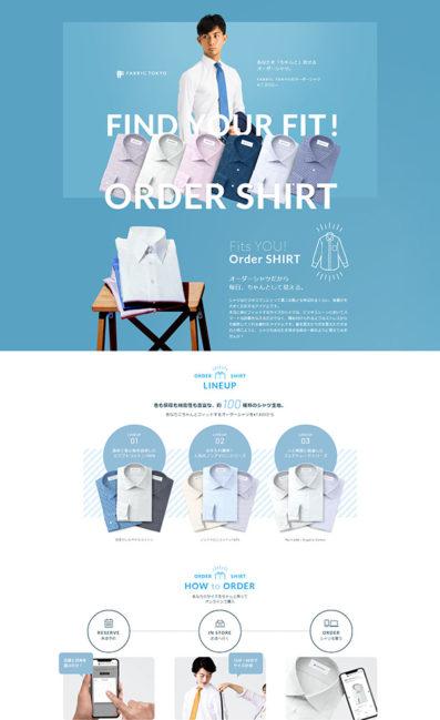 FABRIC TOKYOのオーダーシャツ | FABRIC TOKYO(ファブリックトウキョウ)のLPデザイン