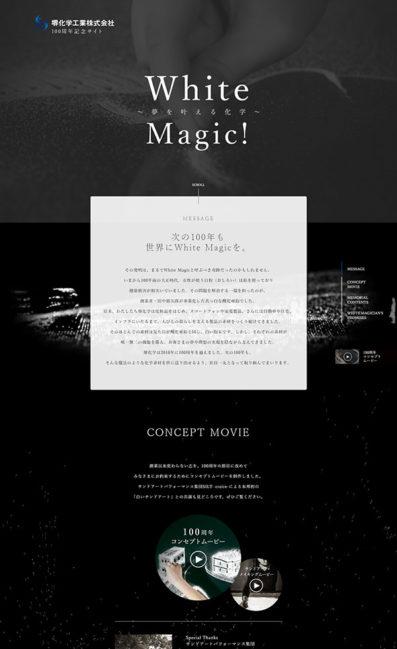 100周年記念サイト「White Magic!〜夢を叶える化学〜のLPデザイン