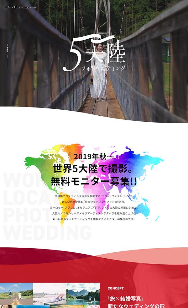 世界5大陸フォトウェディング