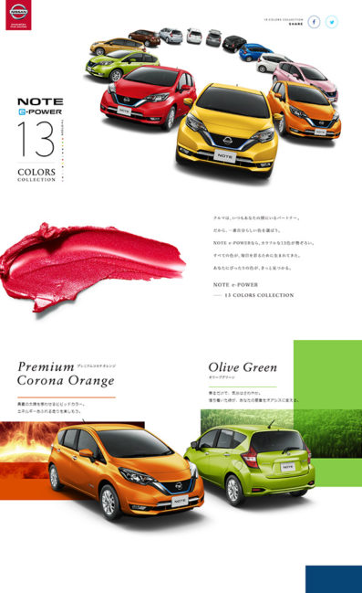 "日産:NOTE e-POWER ""13 COLORS COLLECTION""のLPデザイン"