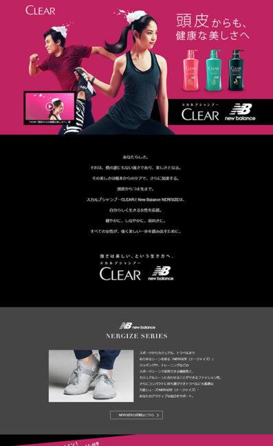 CLEAR | New Balance コラボレーションのLPデザイン