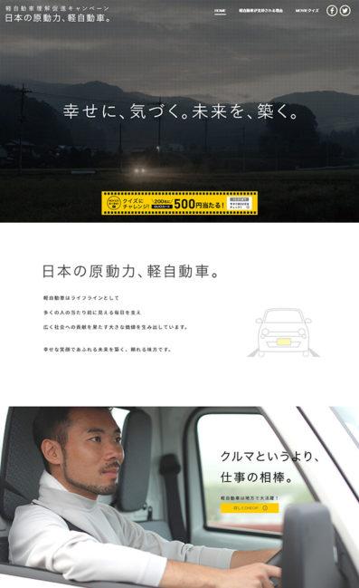 軽自動車理解促進キャンペーン「日本の原動力、軽自動車。」のLPデザイン