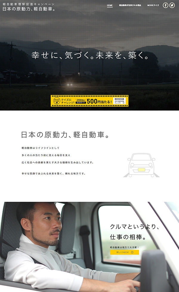 軽自動車理解促進キャンペーン「日本の原動力、軽自動車。」