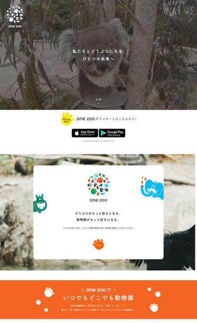 one zooのLPデザイン