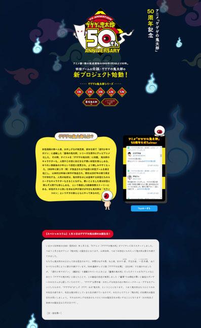 アニメ「ゲゲゲの鬼太郎」50周年サイトのLPデザイン