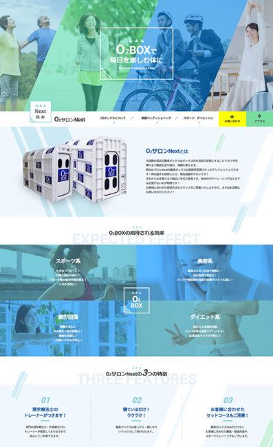 O2サロンNext | O2BOXで毎日を楽しむ体にのLPデザイン