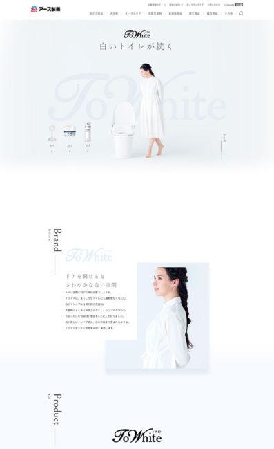 白いトイレが続く ToWhiteトワイトのLPデザイン