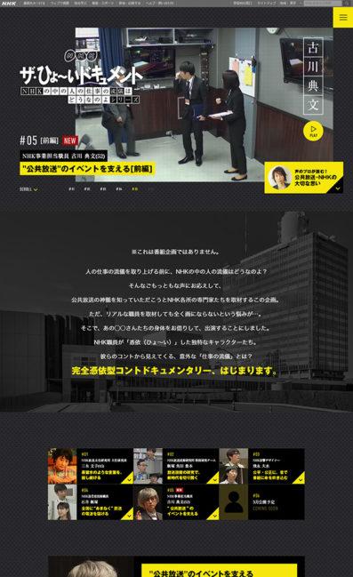 NHK ザ・ひょ〜いドキュメント NHKの中の人の仕事の流儀はどうなのよシリーズのLPデザイン