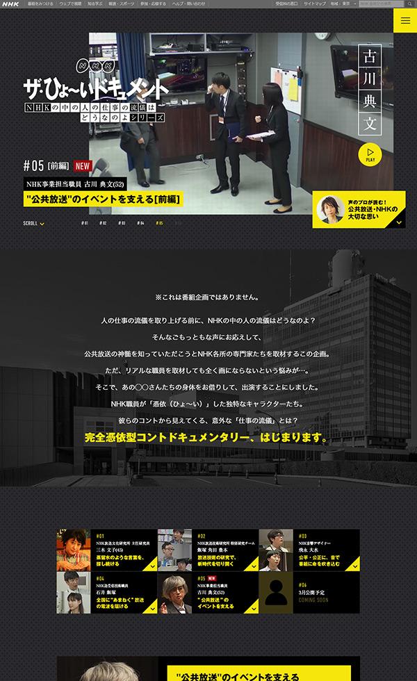 NHK ザ・ひょ〜いドキュメント NHKの中の人の仕事の流儀はどうなのよシリーズ