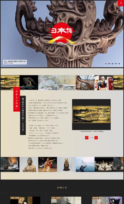 日本博 Japan Cultural Expo|縄文から現代まで続く「日本の美」のLPデザイン